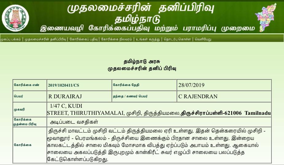 முதலமைச்சர் தனிப்பிரிவு கோரிக்கை மனு 28 சூலை 2019 – Thiruthiyamalai